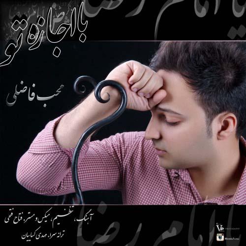 Moheb Fazeli -  Ba Ejazeh To