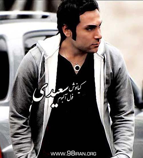 دانلود فول آلبوم کیانوش سعیدی