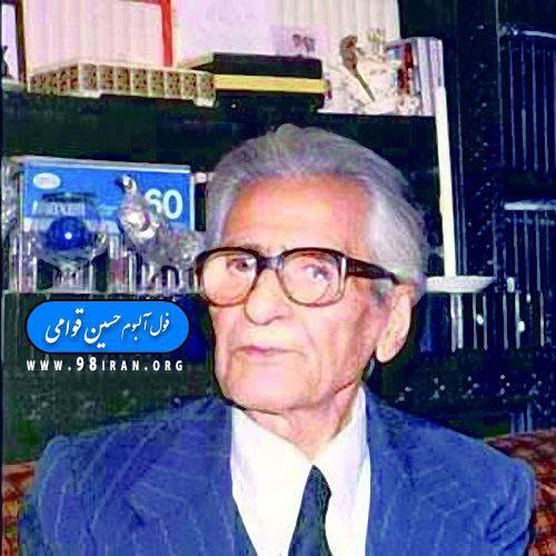 Hossein Ghavami - دانلود فول آلبوم حسین قوامی