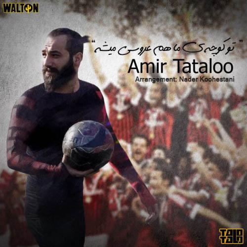 Amir Tataloo - Too Koocheye Ma Ham Aroosi Mishe
