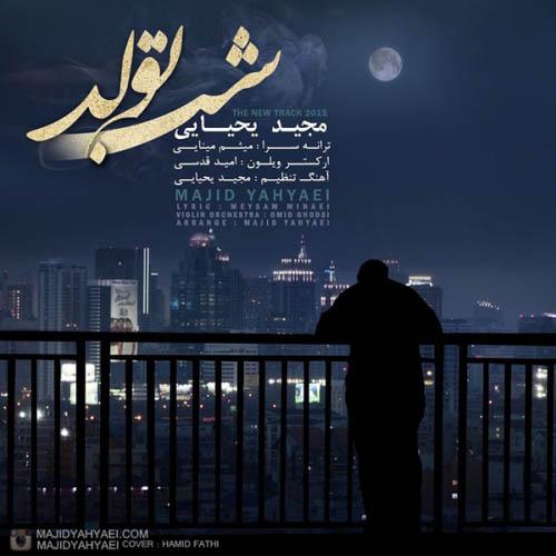 دانلود آهنگ جدید مجید یحیایی به نام شب تولد