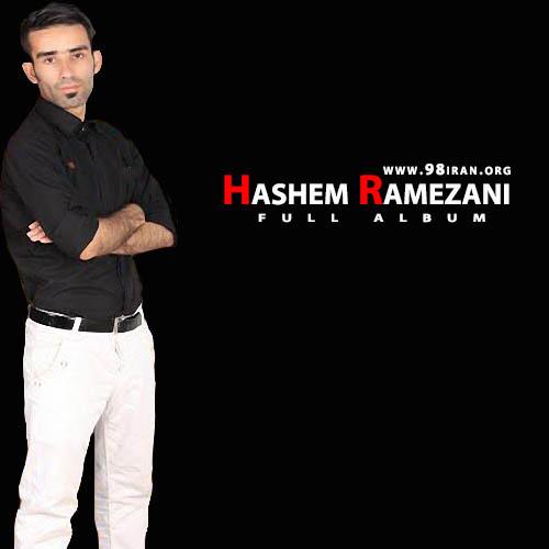 هاشم رمضانی -