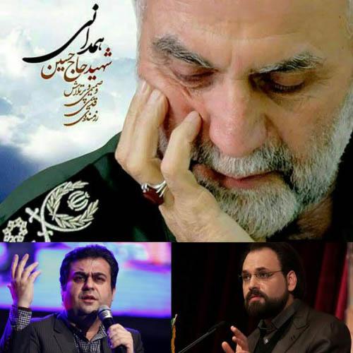 دانلود آهنگ جدید کسری کاویانی به نام سردار حسین همدانی
