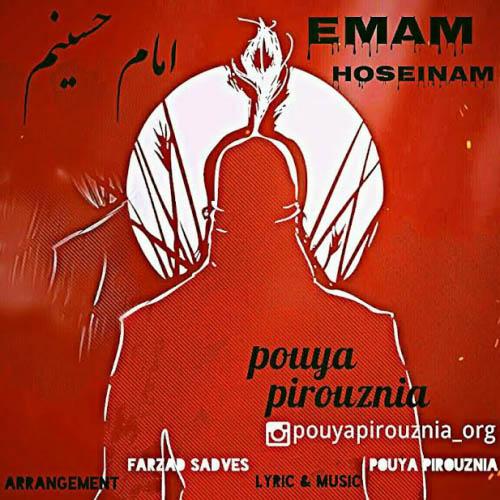 دانلود آهنگ جدید پویا پیروزنیا به نام امام حسینم