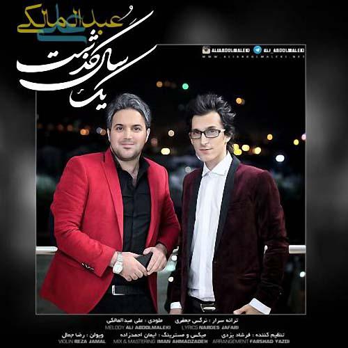 دانلود آهنگ جدید علی عبدالمالکی به نام یک سال گذشت
