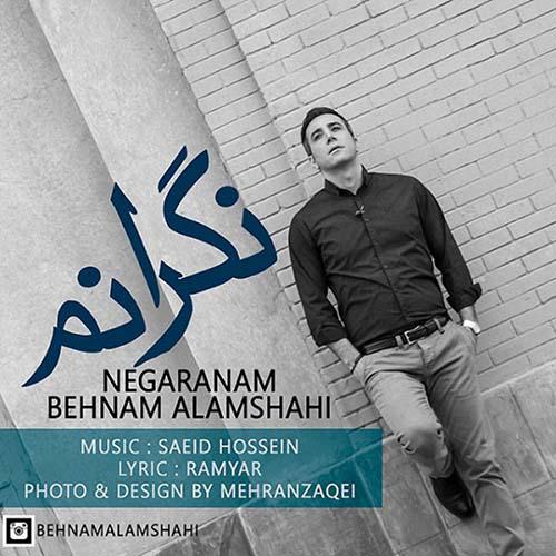 دانلود آهنگ جدید بهنام علمشاهی به نام نگرانم