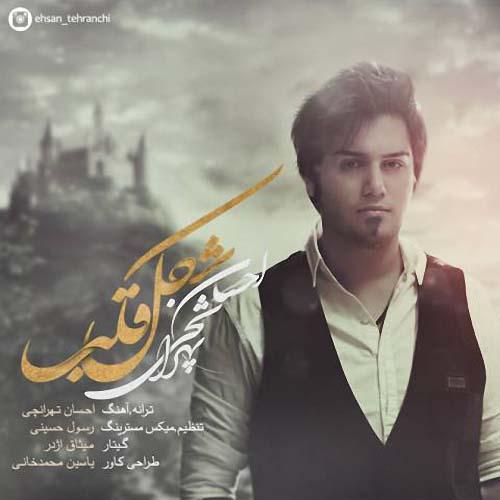 دانلود آهنگ جدید احسان تهرانچی به نام شکل قالب