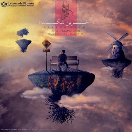 دانلود آهنگ جدید فتاح فتحی به نام آخرین شکست