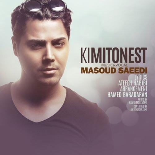 Masoud Saeedi Ki Mitonest - دانلود آهنگ جدید مسعود سعیدی به نام کی می تونست