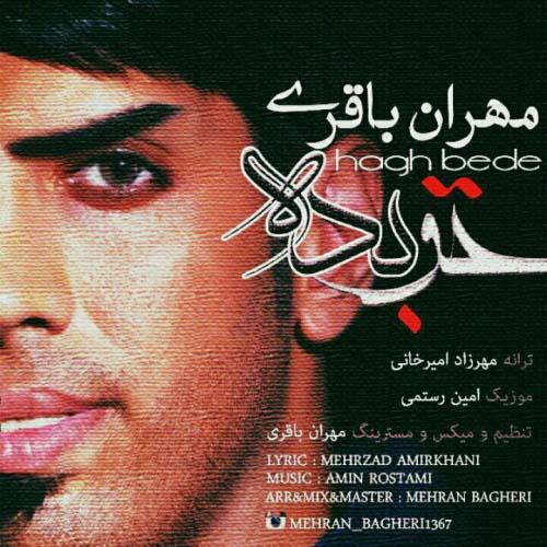Mehran Baghari Hagh Bede - آهنگ مهران باقری به نام حق بده