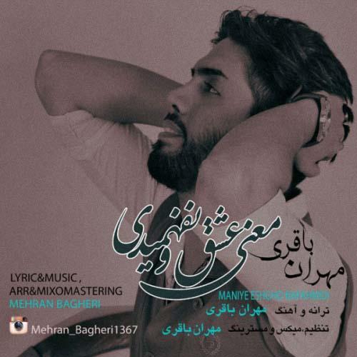دانلود آهنگ جدید مهران باقری به نام معنی عشقو نفهمیدی
