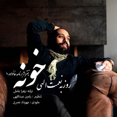 Roozbeh Nematollahi Khooneh - دانلود آهنگ جدید روزبه نعمت الهی به نام خونه