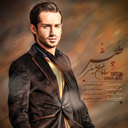 Saman Jalili Tapesh - دانلود آهنگ جدید سامان جلیلی به نام طپش