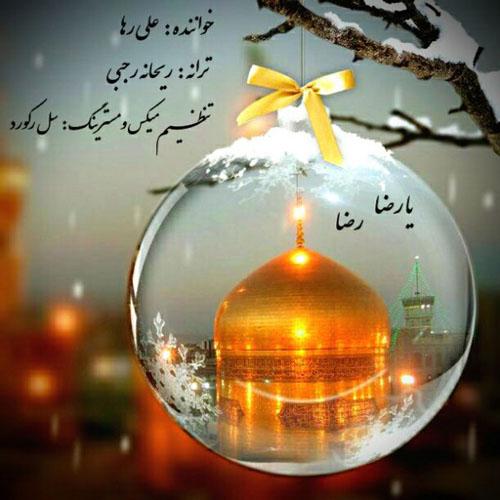 Ali Raha Emam Reza - دانلود آهنگ جدید علی رها به نام امام رضا