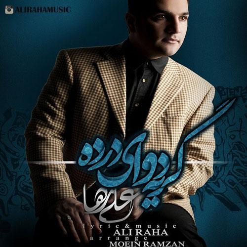 Ali Raha Gerye Davaye Darde - دانلود آهنگ جدید علی رها به نام گریه دوای درده