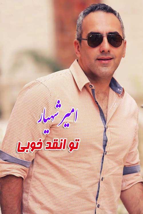 Amir Shahyar To Enghad Khobi - دانلود آهنگ جدید امیر شهیار به نام تو انقد خوبی