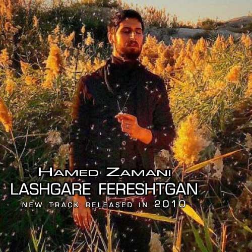 Hamed Zamani - Lashgare Fereshtgan