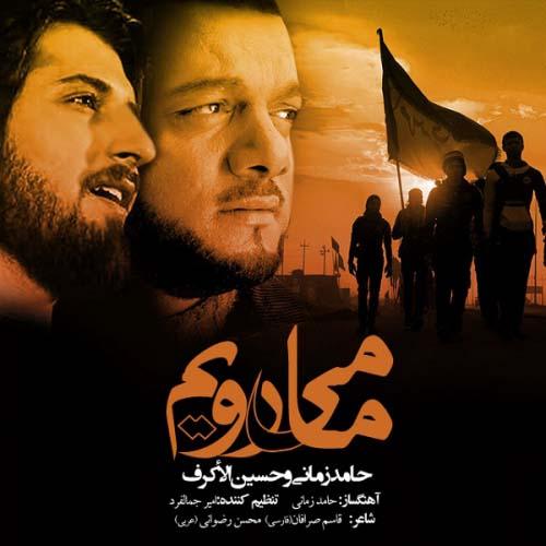 Hamed Zamani Ma Miravim - دانلود آهنگ جدید حامد زمانی به نام ما می رویم
