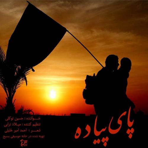 Hosein Tavakoli Paye Piade - دانلود آهنگ جدید حسین توکلی به نام پای پیاده