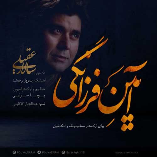 Salar Aghili Aeen e Farzanegi - دانلود آهنگ جدید سالار عقیلی به نام آیین فرنگی