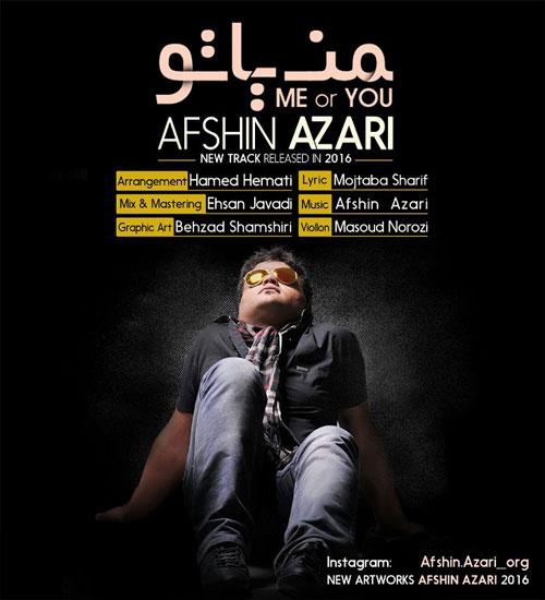 Afshin Azari Man Ya To - دانلود آهنگ جدید افشین آذری به نام من یا تو