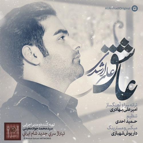 Ali Arshadi - Ashegh