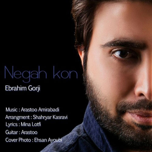 Ebrahim Gorji Negah Kon - دانلود آهنگ جدید ابراهیم گرجی به نام نگاه کن