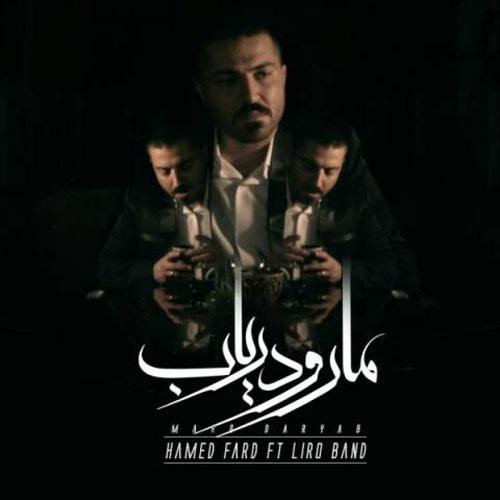 Hamed Fard Ft. Liro Band Maro Daryab - حامد فرد و لیرو باند به نام منو دریاب