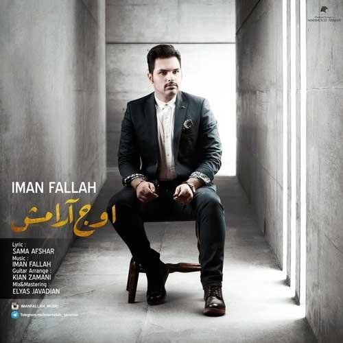 Iman Fallah - Ouje Aramesh