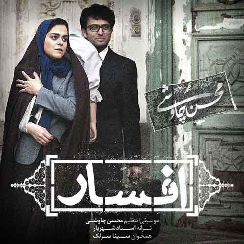 آهنگ جدید محسن چاوشی و سینا سرلک به نام افسار