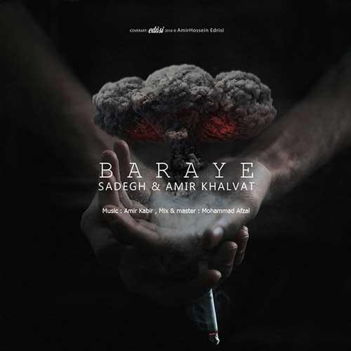 Sadegh Ft Amir Khalvat Baraye - دانلود آهنگ جدید صادق و امیر خلوت به نام برای
