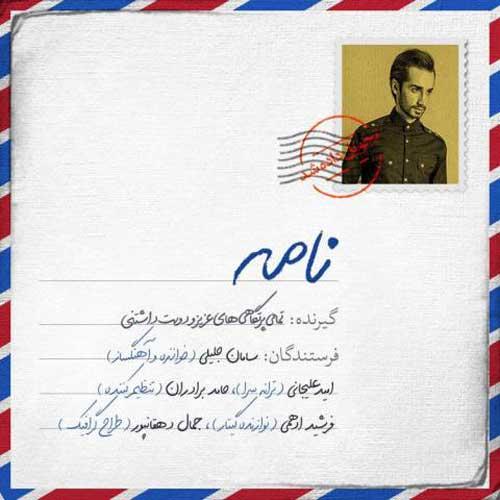 Saman Jalili Nameh - دانلود آهنگ جدید سامان جلیلی به نام نامه