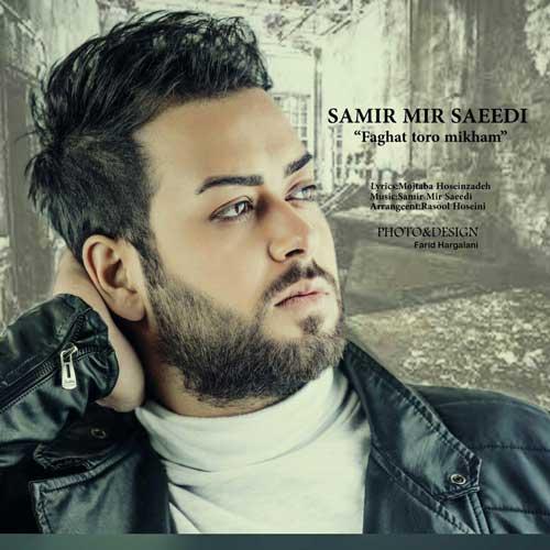 Samir Mir Saeedi Faghat Toro Mikham - آهنگ جدید سمیر میر سعیدی به نام فقط تورو میخوام