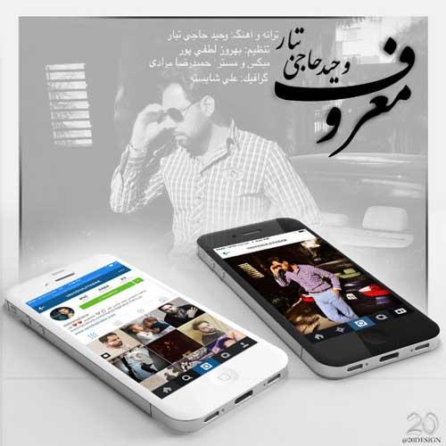 Vahid Hajitabar Maroof - دانلود آهنگ جدید وحید حاجی تبار به نام معروف