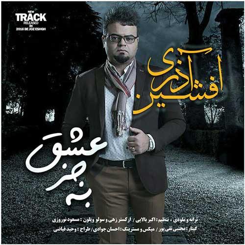 Afshin Azari Be Joz Eshgh - دانلود آهنگ جدید افشین آذری به نام به جز عشق