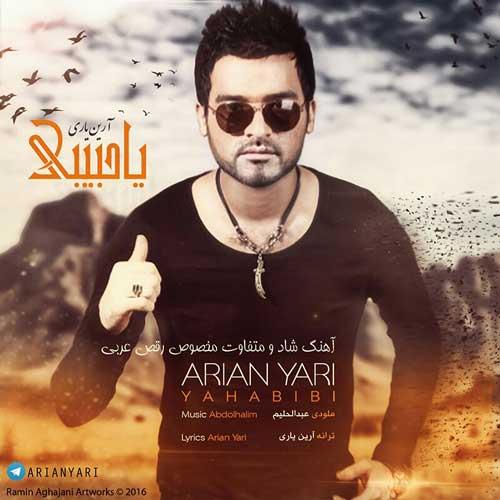 Arian Yari Ya Habibi - دانلود آهنگ جدید آرین یاری به نام یا حبیبی