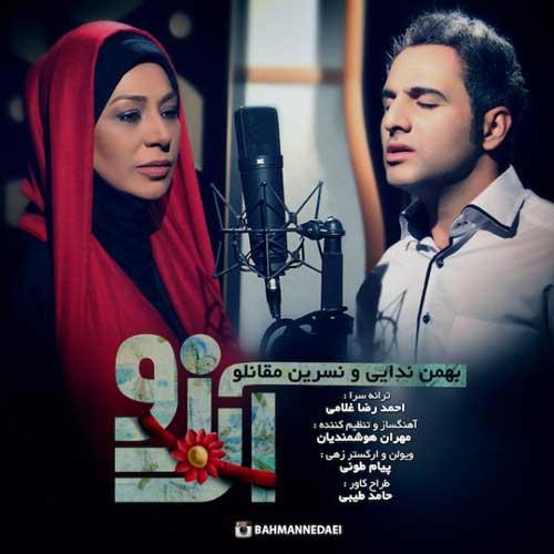 Bahman Nedaei Ft Nasrin Moghanloo Arezoo - بهمن ندایی و نسرین مقانلو به نام آرزو