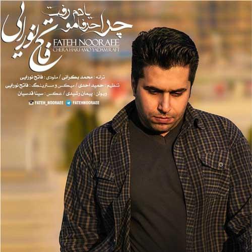 Fateh Nooraee Chera Harfamo Yadam Raft - آهنگ جدید فاتح نورایی به نام چرا حرفامو یادم رفت