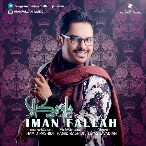Iman Fallah - Barikala
