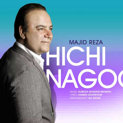 Majid Reza Hichi Nagoo - دانلود آهنگ جدید مجید رضا به نام هیچی نگو