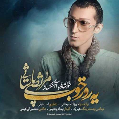Morteza Pashaei - Ye Roze Khob