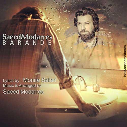 Saeed Modarres Barande - دانلود آهنگ جدید سعید مدرس به نام برنده