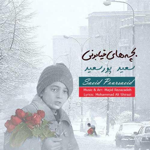 Saeid Poursaeid - Bachehaye Khiabooni