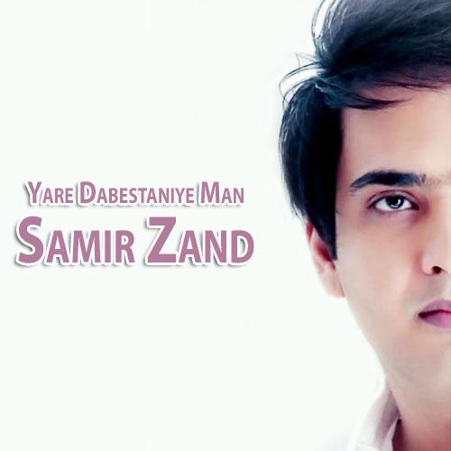 Samir Zand - Yare Dabestaniye Man