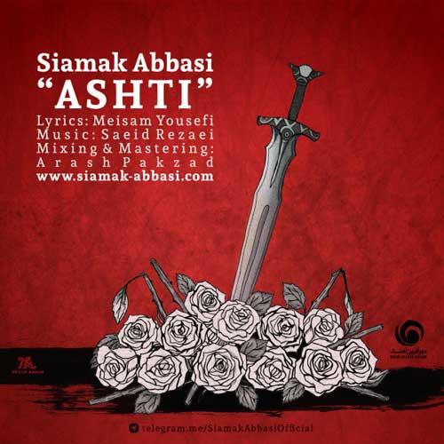 Siamak Abbasi Ashti - دانلود آهنگ جدید سیامک عباسی به نام آشتی