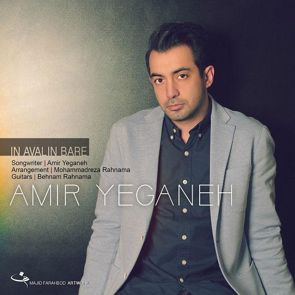Amir Yeganeh In Avalin Bare - دانلود آهنگ جدید امیر یگانه به نام این اولین باره