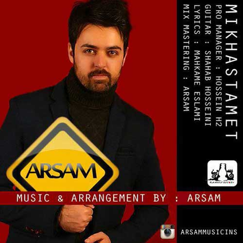 Arsam Mikhastamet - دانلود آهنگ جدید آرسام به نام می خواستم