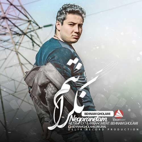Behnam Gholami Negaranetam - دانلود آهنگ جدید بهنام غلامی به نام نگرانتم