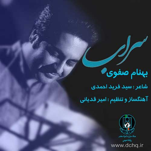 Behnam Safavi Sarab - Behnam Safavi - Sarab