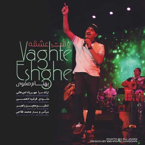 Behnam Safavi Vaghte Eshghe - دانلود آهنگ جدید بهنام صفوی به نام وقت عشق